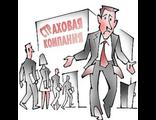 Взыскание невыплат, недоплат страховых компаний по ОСАГО, КАСКО