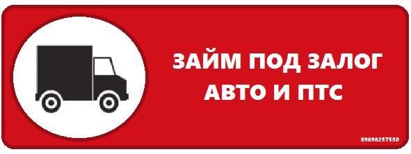 Деньги, Займы, Кредиты, под птс - 5 офисов в Краснодаре