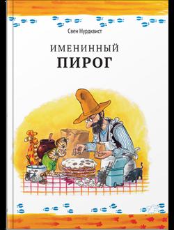 """""""Именинный пирог"""""""