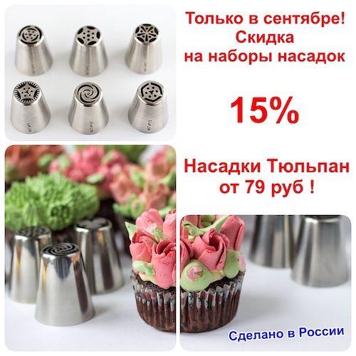 наборы насадок тюльпан