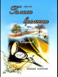 """Голоса Времени"" Книга пятая"