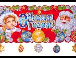 Новогодние подарки:. Букеты, посуда, текстиль, сувениры.