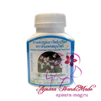 Thanyaporn Herbs Thao Wan Priang Capsules / Капсулы Тао Ван Пенг при гипертонии (100 капсул)