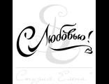 """ФП штамп """"С любовью"""" 2"""