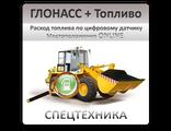 ГЛОНАСС Контроль топлива СПЕЦТЕХНИКА
