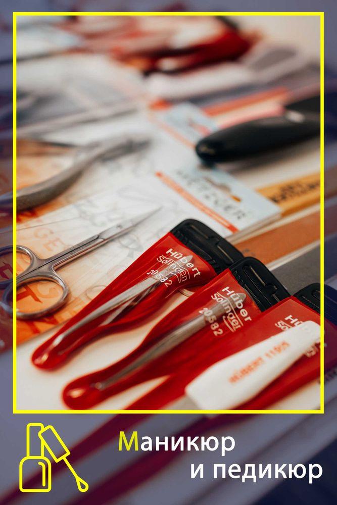 инструменты для маникюра и педикюра