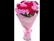 Смешанный букет На Счастье (25 роз)