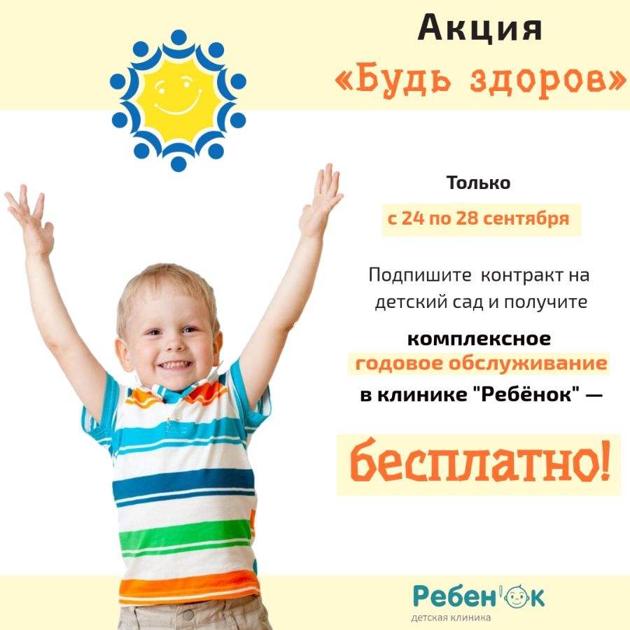 moscow international preschool акция