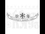 """ФП штамп """"Сказочного нового года"""""""