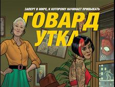 Купить Говард Утка. Том 1. Утиная Охота на русском в Москве