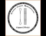 Строп текстильный петлевой СТП 0.5/1000 (исп. 1)