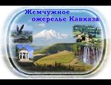03 - 05 ноября 2018 КавМинВоды ...Жемчужное ожерелье Кавказа...
