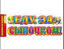 """Наклейка """"Еду за сыночком"""" (48*17см) арт.15505"""
