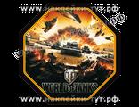 Наклейки WORLD of TANKS на авто (от 50 р.) ворлд оф танкс, wot. Знаки танчики стикер танки на машину