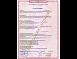 Огнезащитный состав ОЗС-МВ® (бидон 50 кг)