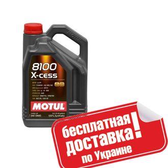 Motul 8100 X-cess 5W40 4л + отправка в Ваш город бесплатно!