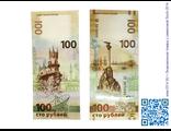 Купюра 100 рублей с символикой Крыма и Севастополя #КрымНаш