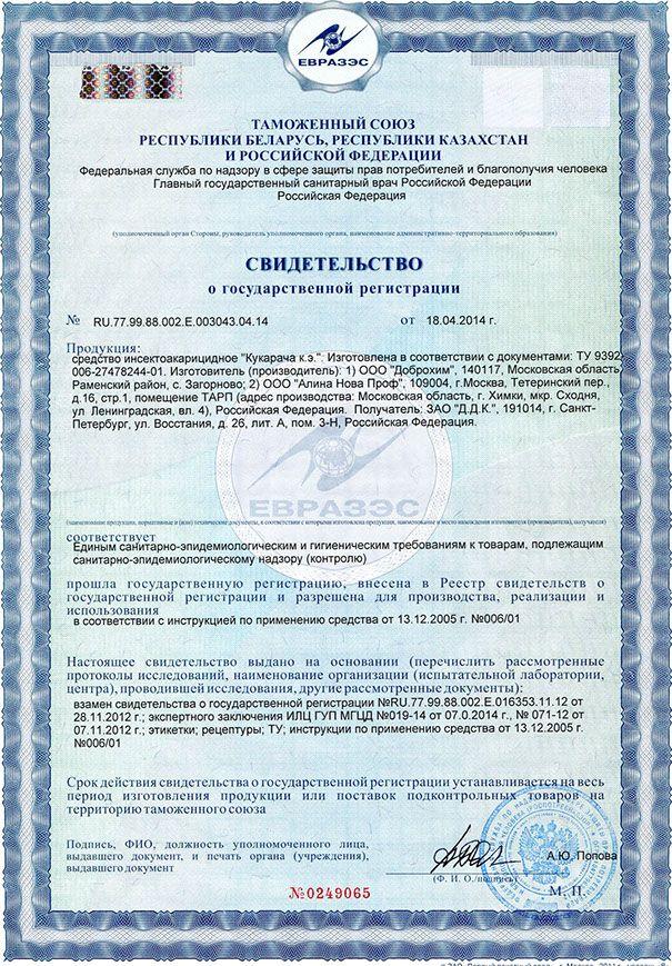 Красноярск-Дез-Сервис - Наши Документы.