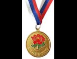 Медаль с ЮБИЛЕЕМ красный цветок, штамповка, d50, ленточка ТРК