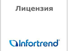 Лицензия STORAGE TIERING SOFT-TIERDS01-0010 INFORTREND