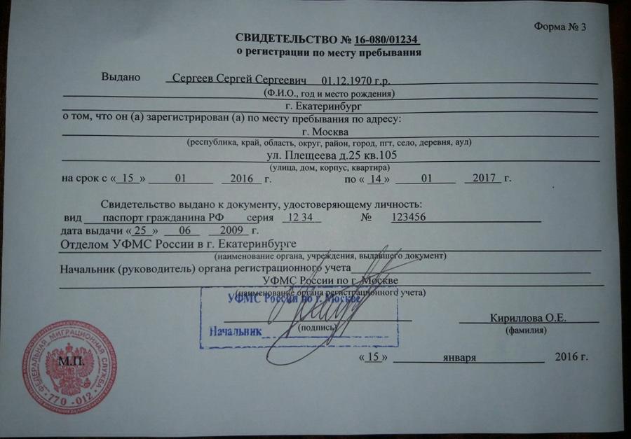 Как сделать регистрацию по месту пребывания для граждан 678