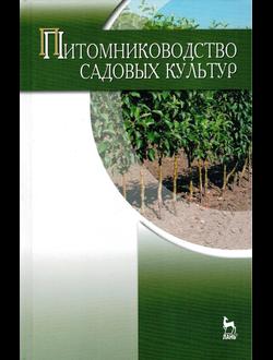 Питомниководство садовых культур