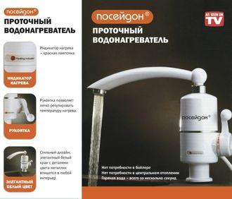 Проточный кран-водонагреватель электрический Посейдон 3000Вт
