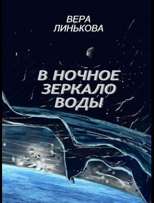 """Вера Линькова """"В ночное зеркало воды"""""""