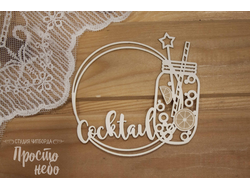 рамка Cocktail