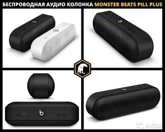 Колонка Beats Pill Plus