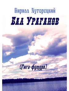 "Кирилл Хуторецкий ""Бал Ураганов (Гига-футуро)"""
