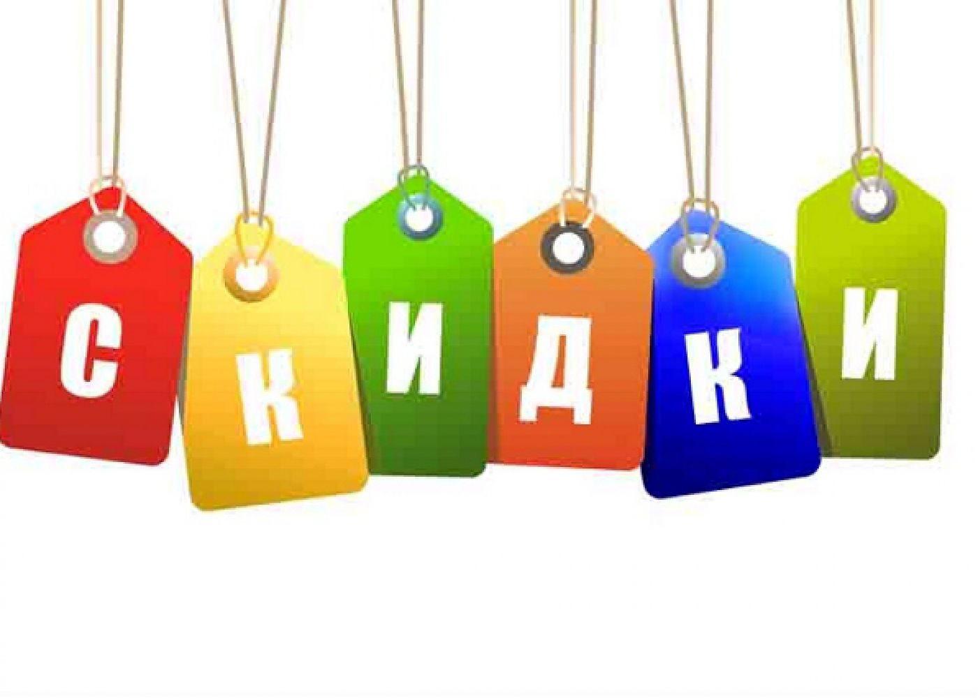 Информируйте в текстах объявлений о скидках акциях подарках и т.д