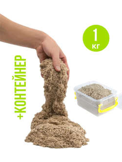 Кинетический песок 1 кг Kinetic sand Waba fun + контейнер