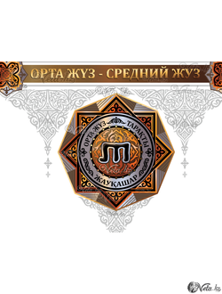 медальоны ОРТА ЖҮЗ - СРЕДНИЙ ЖУЗ