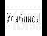 штамп с надписью Улыбнись!