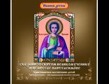Сказание о святом великомученике Пантелеимоне