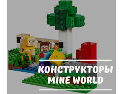 Конструкторы MINE WORLD
