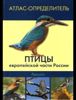 Птицы европейской части России: Атлас-определитель