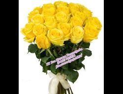 17 желтых роз букетом с ленточкой
