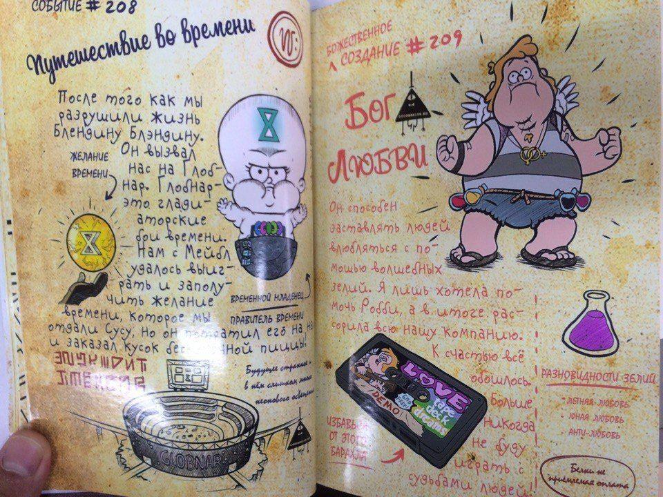 Как сделать дневник гравити фолз 3 93