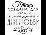 надпись для женской открытки Женщина создана для любви