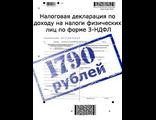 Заполнение налоговых деклараций по форме 3-ндфл в Санкт-Петербурге