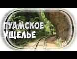 Гуамское ущелье-это путешествие в одно из красивейших мест Кавказа