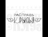 штамп с надписью Расправь крылья