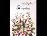 """Поздравительная открытка """"Орхидеи"""""""