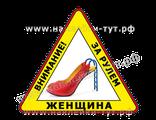 """Наклейка знак на автомобиль """"За рулем женщина"""" (50 р.) Знаки женщинам, дамам и леди на стекло машины"""
