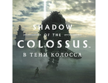 Shadow of the Colossus (цифр версия PS4) RUS