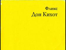 Купить комикс Дон Кихот на русском в Москве