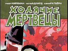 Ходячие мертвецы, купить комикс ходячие мертвецы на русском в Москве