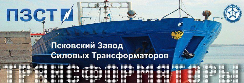 """ПЗСТ - участник выставки """"Энергетика и электротехника - 2019"""""""
